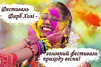 Фестиваль Фарб Holi Fest - головний фестиваль приходу весни. Традиції святкування.