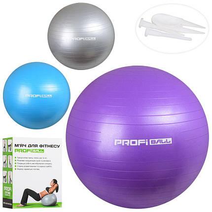 Мяч для фитнесса 85 см Profi MS 1578 1350г, фото 2