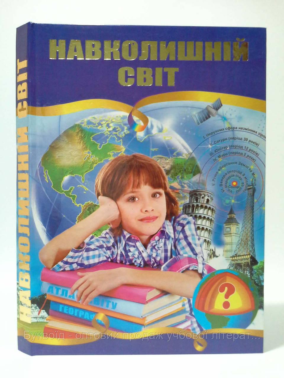 Септіма Енц Навколишній світ Ілюстрована енц для дітей