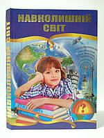 Септіма Енц Навколишній світ Ілюстрована енц для дітей, фото 1