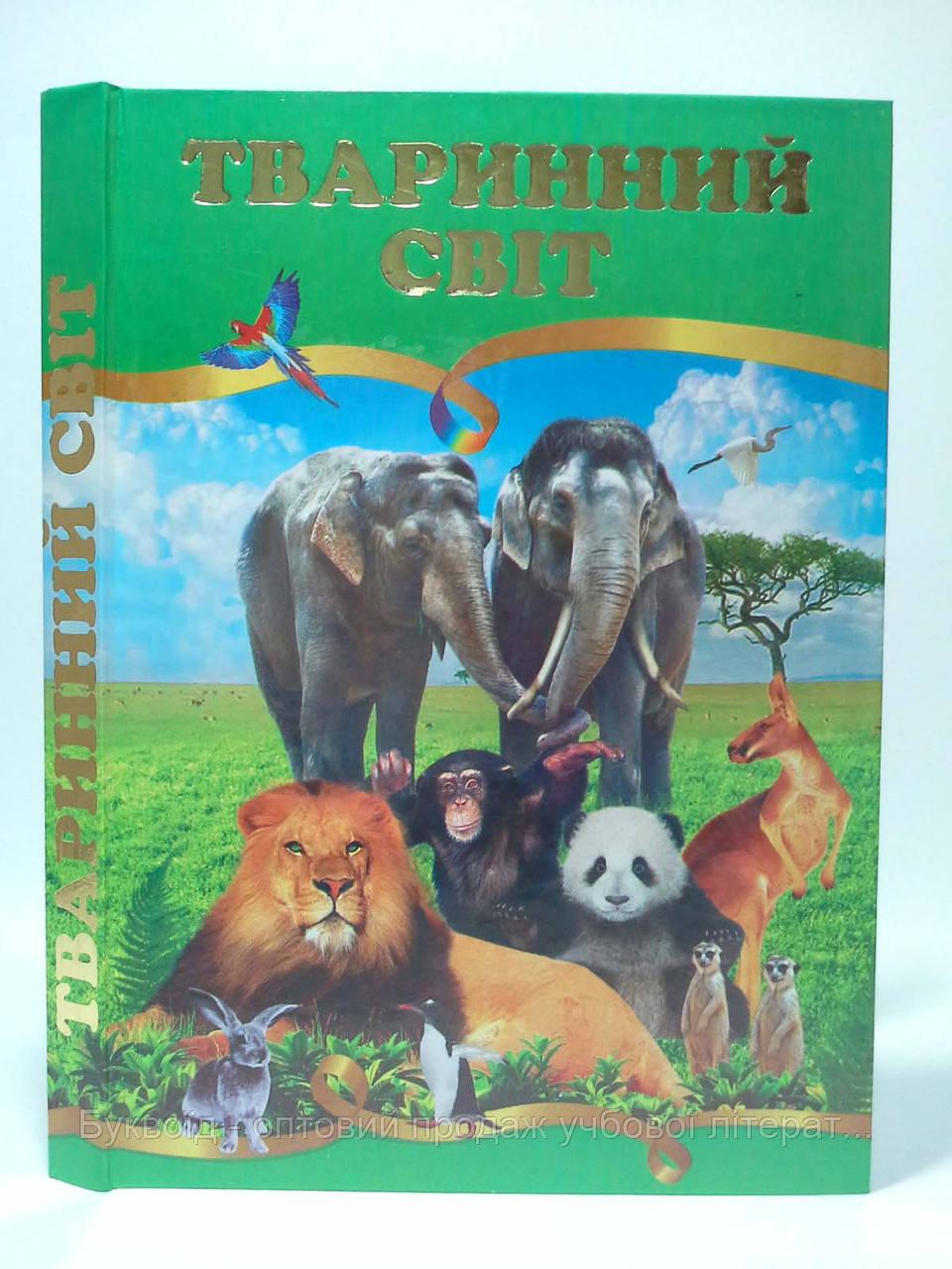 Септіма Енц Тваринний світ Ілюстрована енц для дітей