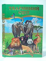 Септіма Енц Тваринний світ Ілюстрована енц для дітей, фото 1