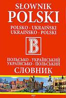 Великий польсько-український/українсько-польський словник