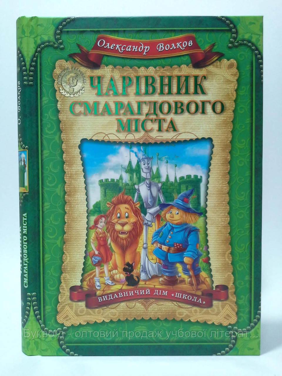 Волков Чарівник Смарагдового міста Дитячий бестселер