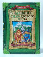 Волков Чарівник Смарагдового міста Дитячий бестселер, фото 1