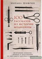 100 рассказов из истории медицины. Величайшие открытия, подвиги и преступления во имя вашего здоровья