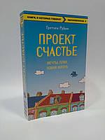 Эксмо КнОКотГов (мягк) Рубин Проект счастье Мечты План Новая жизнь