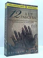 Эксмо КнОКотГов (мягк) Нортап 12 лет рабства Реальная история предательства похищения и силы духа