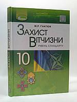 Захист Вітчизни 10 клас Підручник Гнатюк Генеза ISBN 978-966-11-0185-1, фото 1