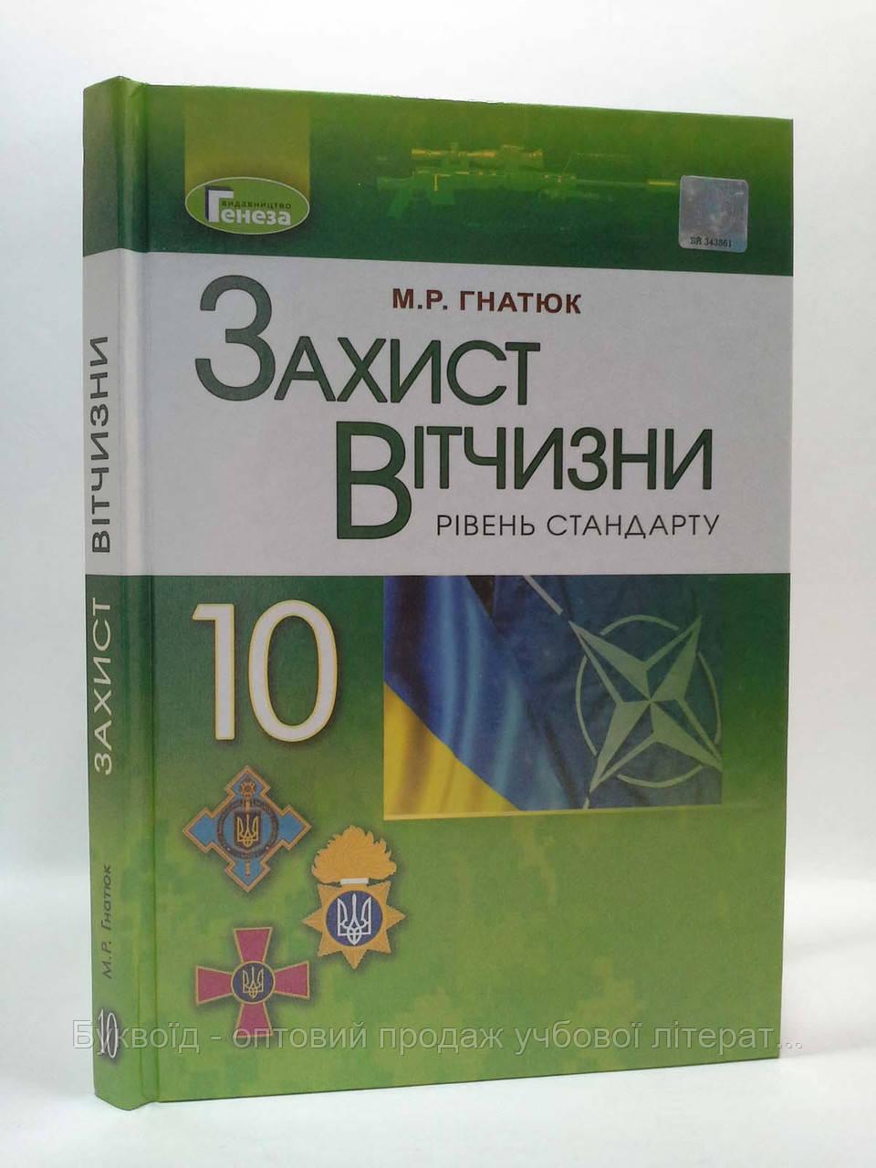 Захист Вітчизни 10 клас Підручник Гнатюк Генеза ISBN 978-966-11-0185-1