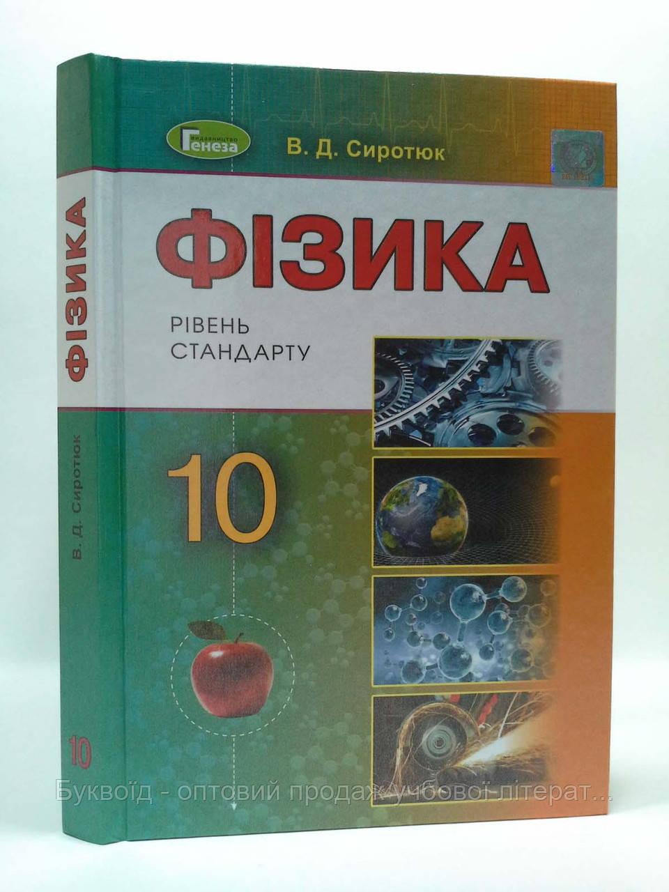 Фізика 10 клас Підручник Сиротюк Генеза ISBN 978-966-11-0109-7