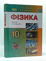 Фізика 10 клас Підручник Сиротюк Генеза ISBN 978-966-11-0109-7, фото 1