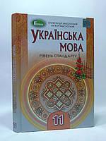 Українська мова 11 клас Підручник Заболотний Генеза ISBN 978-966-11-0998-7