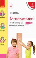 Математика 1 кл Уч. тет. в 4-х ч.Ч 2 (Скворцова) РУС ЦВЕТНОЙ