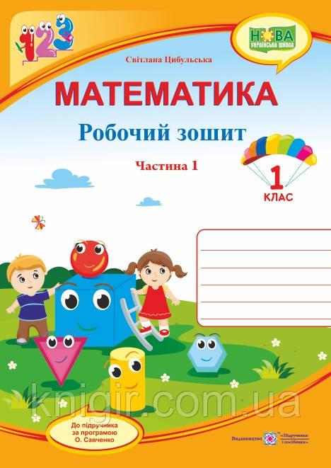 Математика 1 кл Робочий зошит в 2-х ч. Ч1 (Скворцова) КОЛЬОРОВИЙ