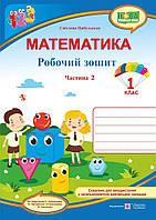 Математика 1 кл Робочий зошит в 2-х ч. Ч2 (Скворцова) КОЛЬОРОВИЙ