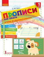 Українська мова 1 кл Прописи в 2-х ч. Ч1 (Вашуленко) ДЛЯ ЛІВШІВ