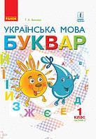 Українська мова. Буквар. 1кл Підручник у 2-х ч. Ч2 (м'який)