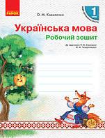Українська мова 1 кл Робочий зошит  для рос шкіл (Коваленко)