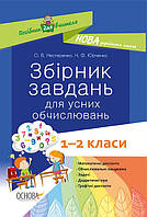 Збірник завдань для усних обчислювань 1-2 кл Посібник для вчителя
