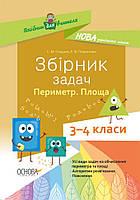 Збірник задач 3-4 кл Периметр Площа