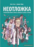 Неотложка. Графический роман о врачах, пациентах и борьбе за жизнь
