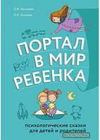Портал в мир ребенка. Психологические сказки для детей и родителей