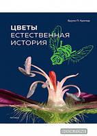Цветы. Естественная история