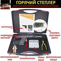 Горячий степлер (пайка бамперов, пайка пластика, ремонт бамперов, мопедов)