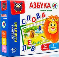 Азбука на магнитах (русская/украинская) Vladi Toys VT5411-01/VT5411-03