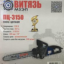 Пила цепная электрическая Витязь ПЦ-3150