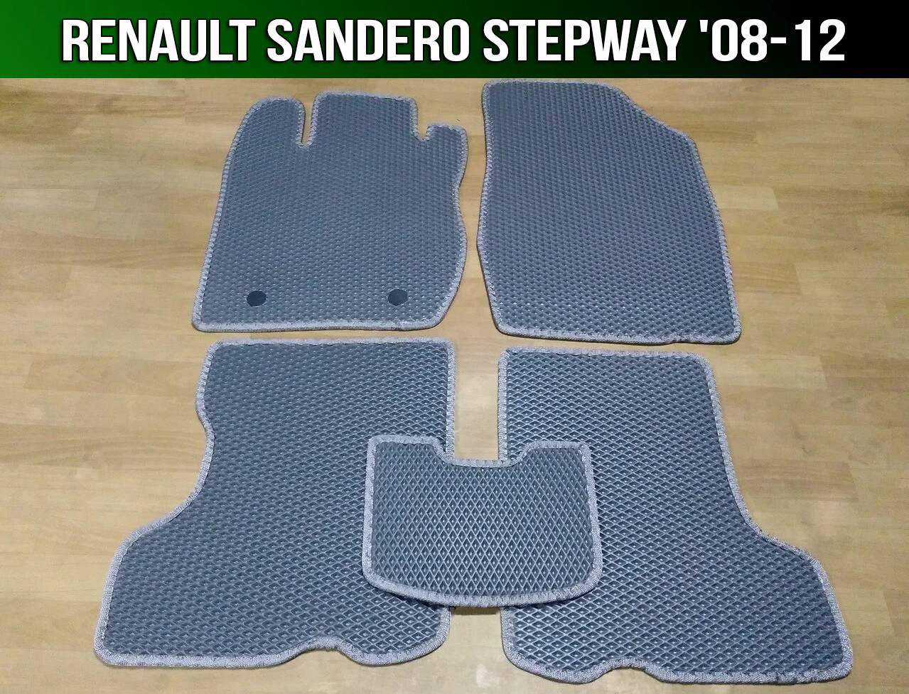 ЕВА коврики на Renault Sandero Stepway '08-12. Ковры EVA Рено Сандеро Степвей