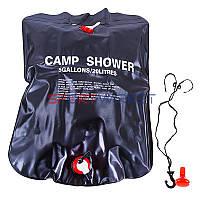 Душ походной Camp Shower 20 литров