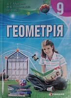 Геометрія, 9 клас. А.Г. Мерзляк, Полонський В.Б., Якір М.С.