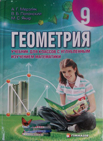 Геометрия (углуб) 9 класс. А. Г. Мерзляк, В. Б. Полонский, М. С. Якир