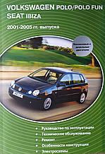 VOLKSWAGEN POLO / POLO FUN   SEAT IBIZA   Модели 2001-2005 гг.  Руководство по ремонту и эксплуатации