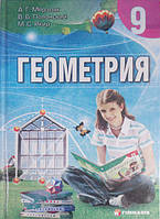 Геометрия, 9 класс. А.Г. Мерзляк, Полонський В.Б., Якир М.С.