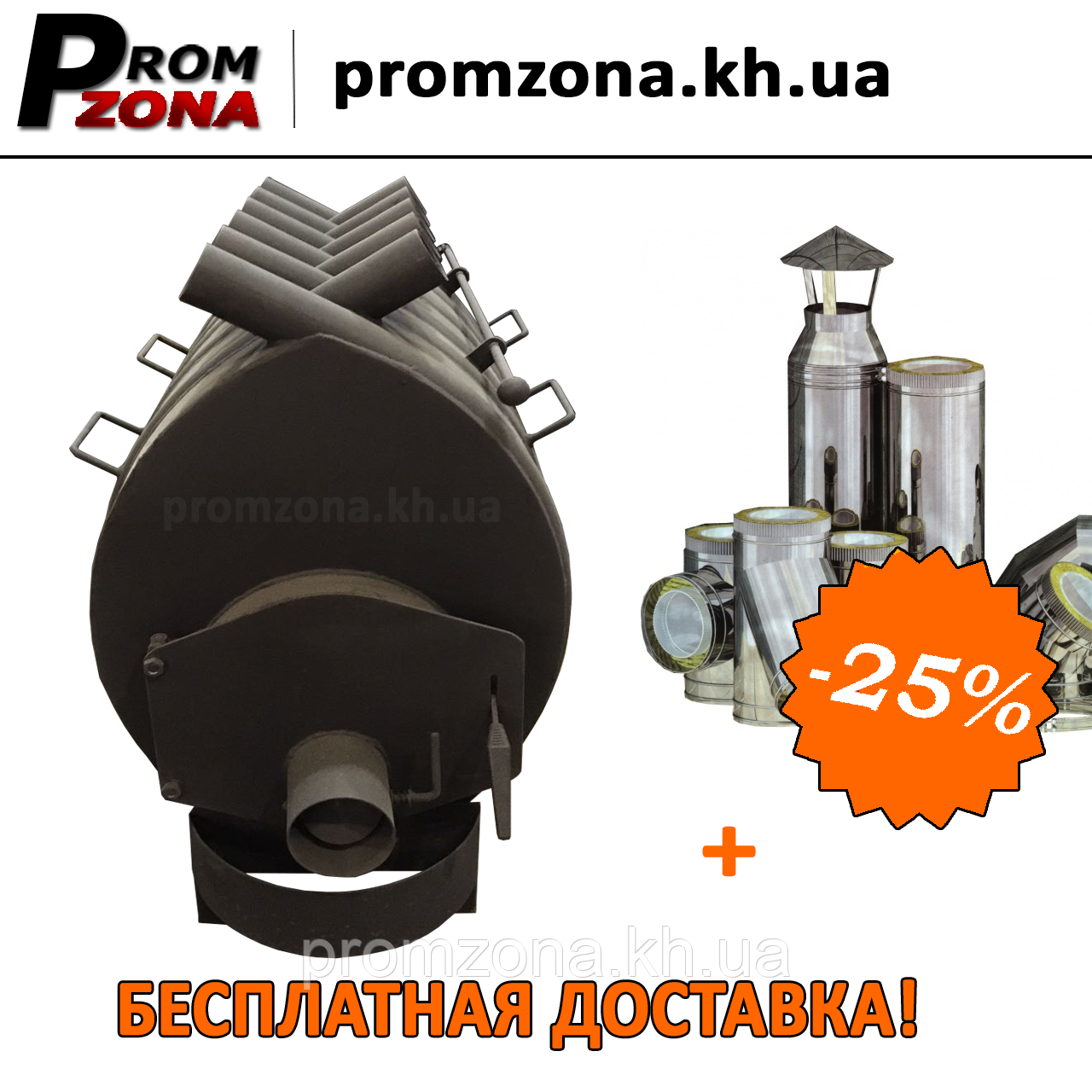 """Печь-булерьян """"termoS"""" ПК-107"""