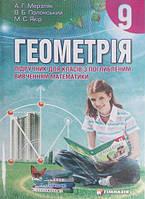 Геометрія (поглиб), 9 клас. А.Г. Мерзляк, Полонський В.Б., Якір М.С.