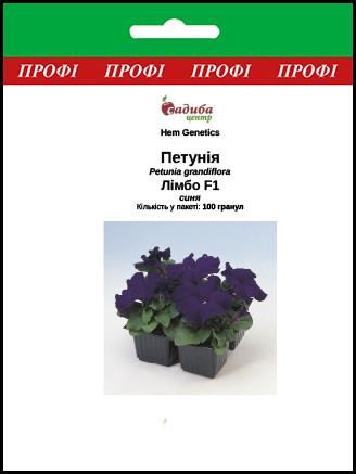 Семена петунии синей Лимбо F1  гибрид петунии грандифлора, профессиональные семена малая упаковка 100 гранул