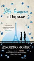 «Две встречи в Париже» Мойес Дж.