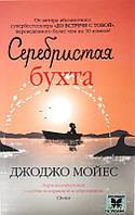 «Серебристая бухта» Мойес Дж.