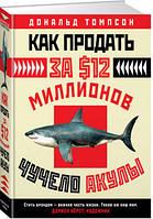 «Как продать за $12 миллионов чучело акулы»  Томпсон Д.