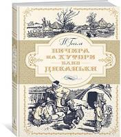 «Вечера нахуторе близ Диканьки (иллюстр. А.Лаптева)» Гоголь Н.