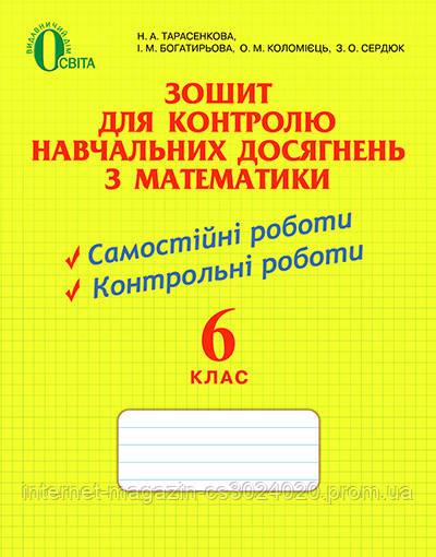 Математика 6 клас. Зошит для контролю навчальних досягнення. Тарасенкова Н. А. та ін.