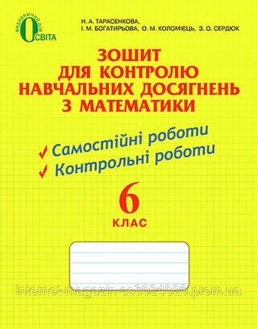 Математика 6 клас. Зошит для контролю навчальних досягнення. Тарасенкова Н. А. та ін., фото 2