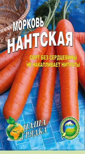 Морковь Нантская пакет  5000 шт.