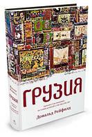 «Грузия. Перекресток империй. История длиной в три тысячи лет»  Рейфилд Д.