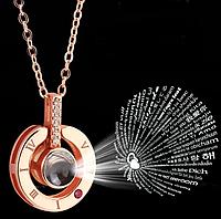 Кулон с проекцией I love you на 100 языках мира, романтический подарок для девушки кулон ( Золото, серебро)