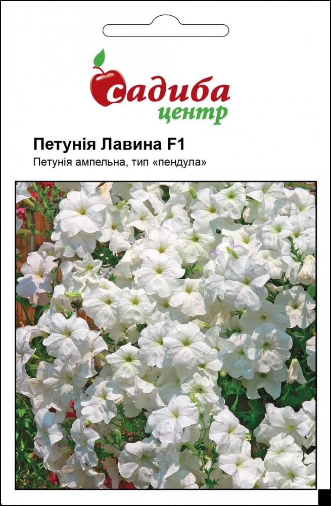 Семена петунии Лавина F1 белая, 100 гранул. Цветы садовые для клумбы